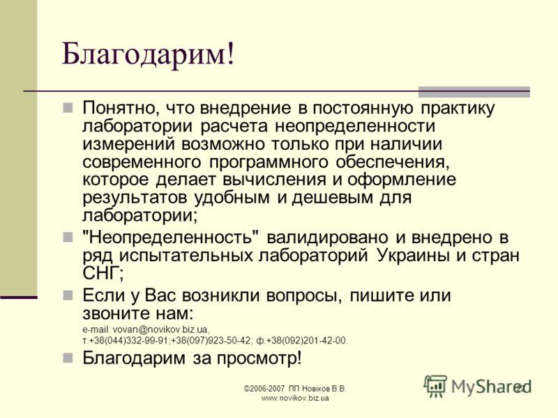 ©2006-2007 ПП Новіков В.В. www.novikov.biz.ua 22 Благодарим! Понятно, что внедрение в постоянную практику лаборатории расчета неопределенности измерений возможно только при наличии современного программного обеспечения, которое делает вычисления и оф