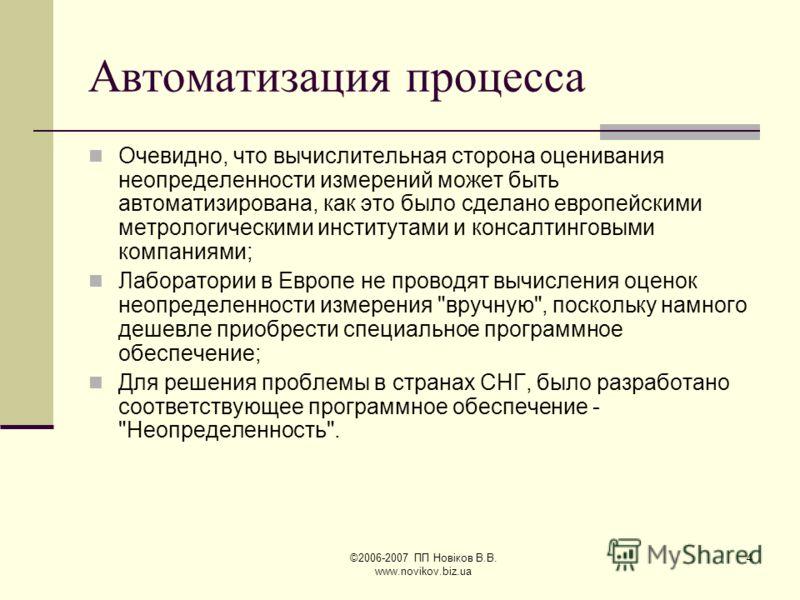 ©2006-2007 ПП Новіков В.В. www.novikov.biz.ua 4 Автоматизация процесса Очевидно, что вычислительная сторона оценивания неопределенности измерений может быть автоматизирована, как это было сделано европейскими метрологическими институтами и консалтинг