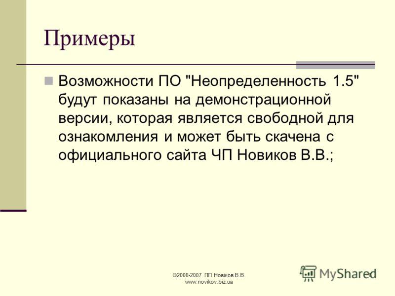 ©2006-2007 ПП Новіков В.В. www.novikov.biz.ua 6 Примеры Возможности ПО Неопределенность 1.5 будут показаны на демонстрационной версии, которая является свободной для ознакомления и может быть скачена с официального сайта ЧП Новиков В.В.;