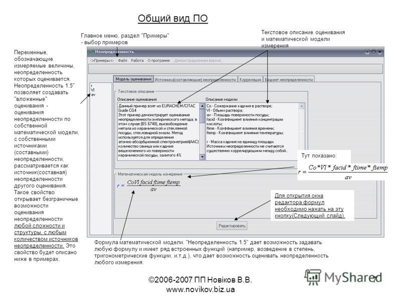 ©2006-2007 ПП Новіков В.В. www.novikov.biz.ua 7 Общий вид ПО Главное меню, раздел