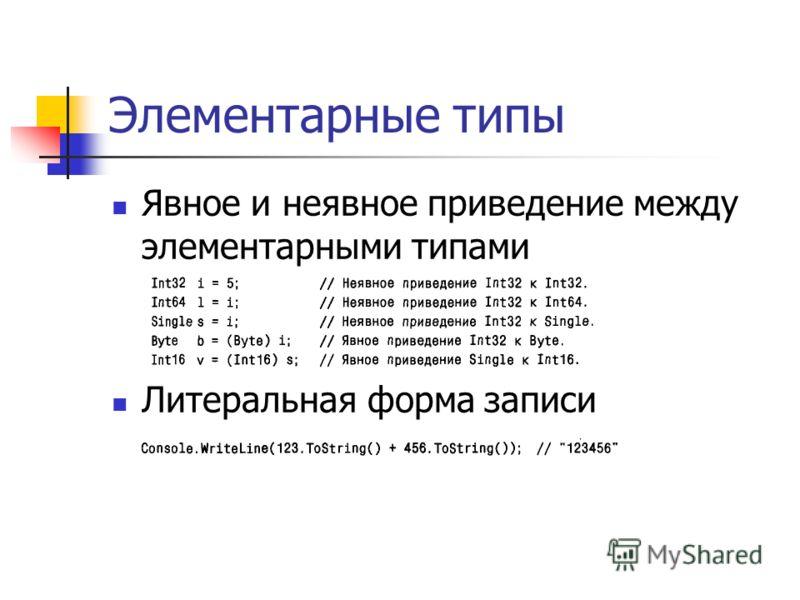 Элементарные типы Явное и неявное приведение между элементарными типами Литеральная форма записи