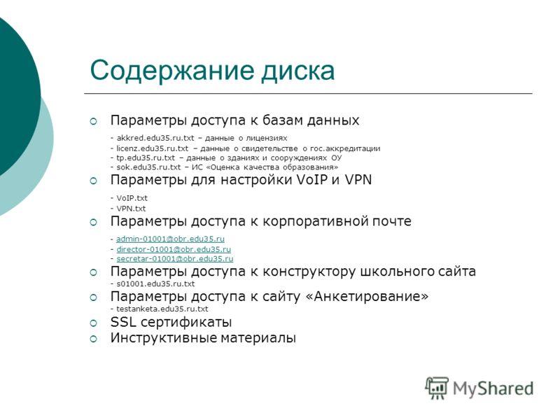 Содержание диска Параметры доступа к базам данных - akkred.edu35.ru.txt – данные о лицензиях - licenz.edu35.ru.txt – данные о свидетельстве о гос.аккредитации - tp.edu35.ru.txt – данные о зданиях и сооруждениях ОУ - sok.edu35.ru.txt – ИС «Оценка каче