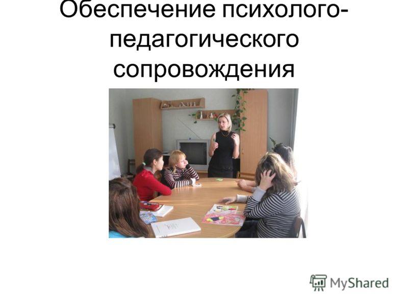 Обеспечение психолого- педагогического сопровождения