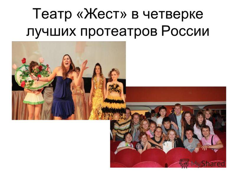 Театр «Жест» в четверке лучших протеатров России