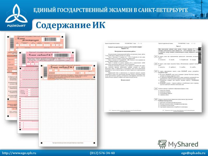 Содержание ИК http://www.ege.spb.ru (812) 576-34-40 ege@spb.edu.ru