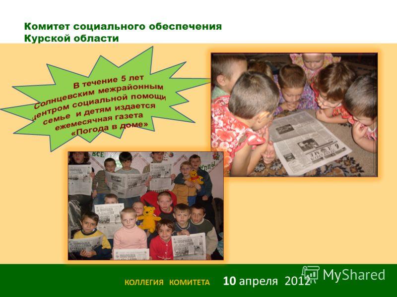 Комитет социального обеспечения Курской области КОЛЛЕГИЯ КОМИТЕТА 10 апреля 2012