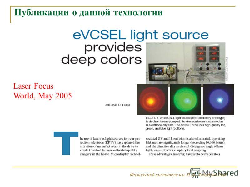 Физический институт им. П.Н. Лебедева РАН 23 Публикации о данной технологии Laser Focus World, May 2005