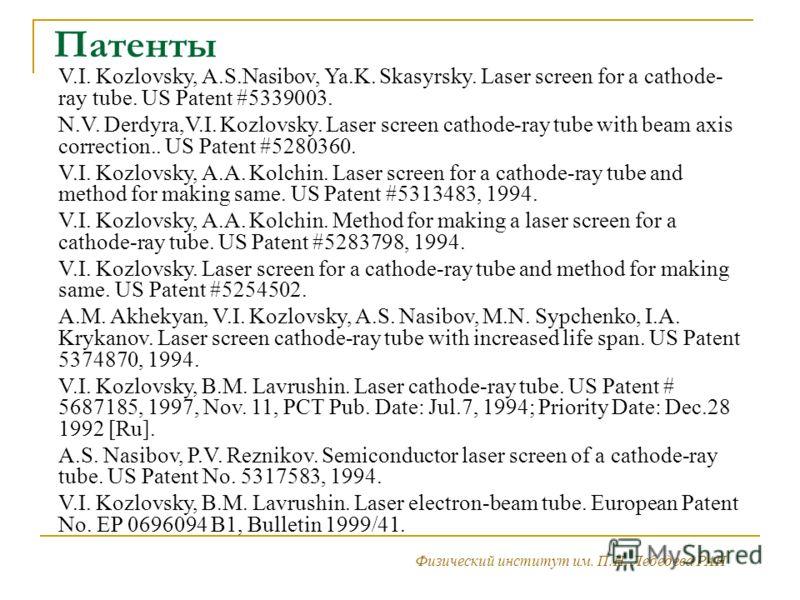 Физический институт им. П.Н. Лебедева РАН 23 Патенты V.I. Kozlovsky, A.S.Nasibov, Ya.K. Skasyrsky. Laser screen for a cathode- ray tube. US Patent #5339003. N.V. Derdyra,V.I. Kozlovsky. Laser screen cathode-ray tube with beam axis correction.. US Pat
