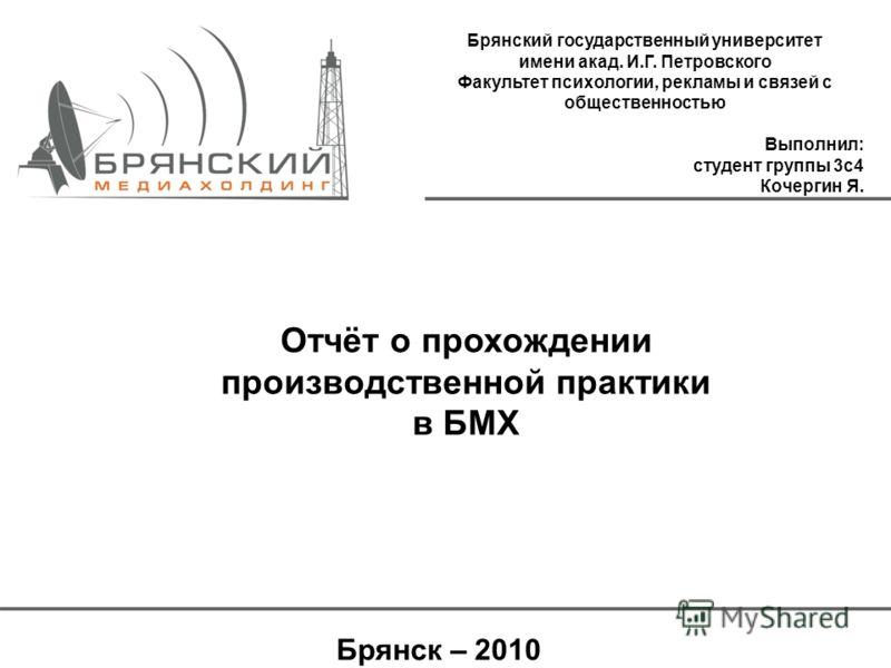 отчет по производственной практике в: