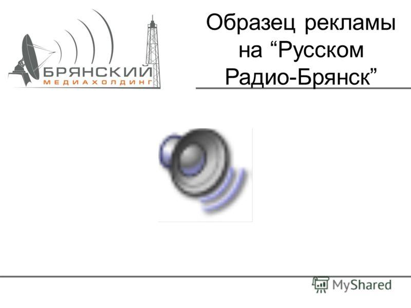 Образец рекламы на Русcком Радио-Брянск