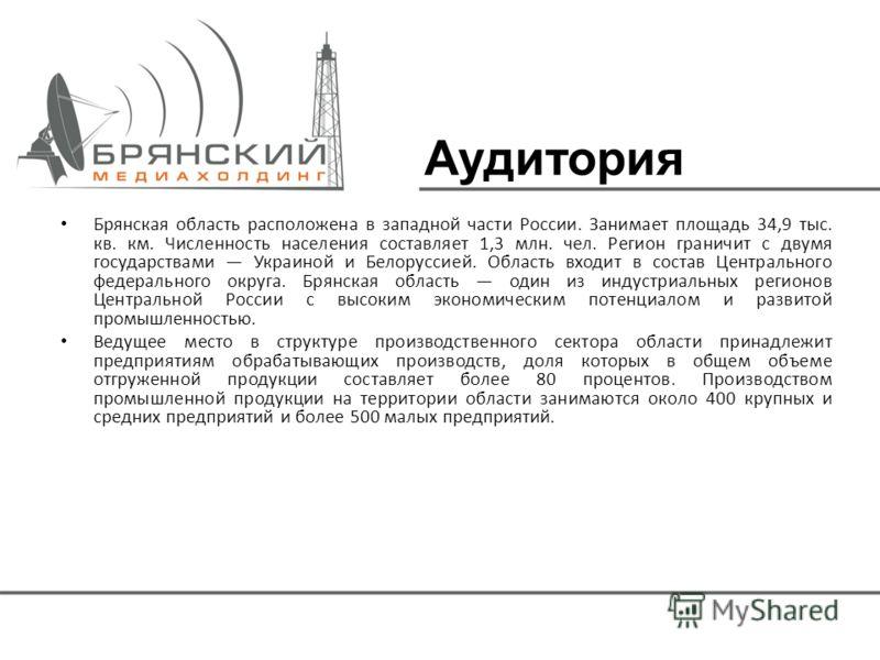 Брянская область расположена в западной части России. Занимает площадь 34,9 тыс. кв. км. Численность населения составляет 1,3 млн. чел. Регион граничит с двумя государствами Украиной и Белоруссией. Область входит в состав Центрального федерального ок