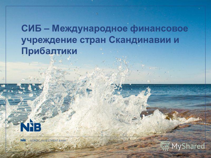 NORDIC INVESTMENT BANK СИБ – Международное финансовое учреждение стран Скандинавии и Прибалтики 09 AUGUST 2012