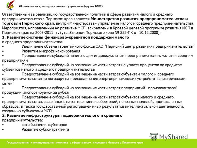 Государственная и муниципальная политика в сфере малого и среднего бизнеса в Пермском крае Ответственным за реализацию государственной политики в сфере развития малого и среднего предпринимательства в Пермском крае является Министерство развития пред