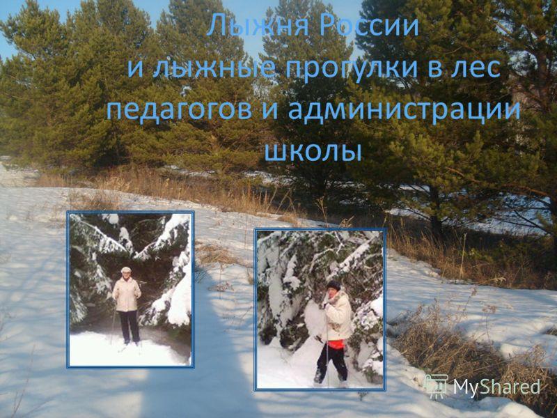 Лыжня России и лыжные прогулки в лес педагогов и администрации школы