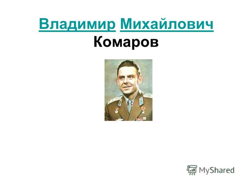 ВладимирВладимир Михайлович КомаровМихайлович