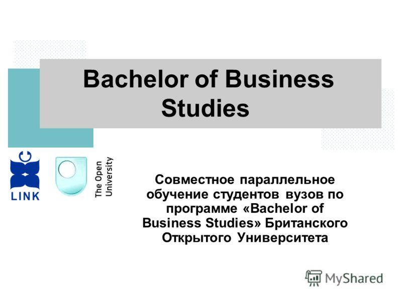 Совместное параллельное обучение студентов вузов по программе «Bachelor of Business Studies» Британского Открытого Университета Bachelor of Business Studies