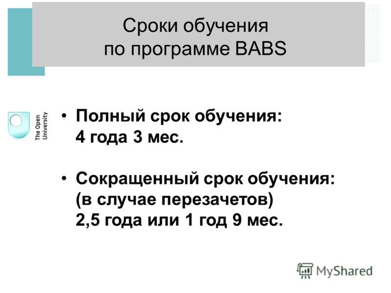 Сроки обучения по программе BABS Полный срок обучения: 4 года 3 мес. Сокращенный срок обучения: (в случае перезачетов) 2,5 года или 1 год 9 мес.