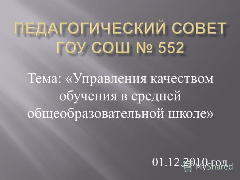 Тема : « Управления качеством обучения в средней общеобразовательной школе » 01.12.2010 год