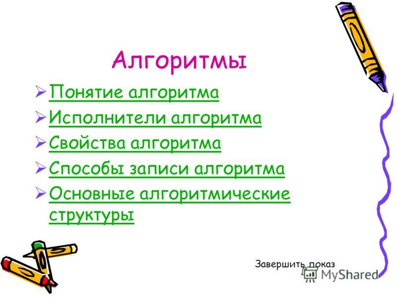 АЛГОРИТМЫАЛГОРИТМЫ