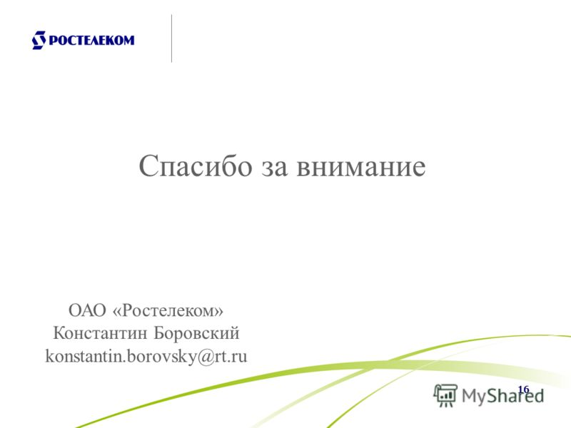 16 Спасибо за внимание ОАО «Ростелеком» Константин Боровский konstantin.borovsky@rt.ru