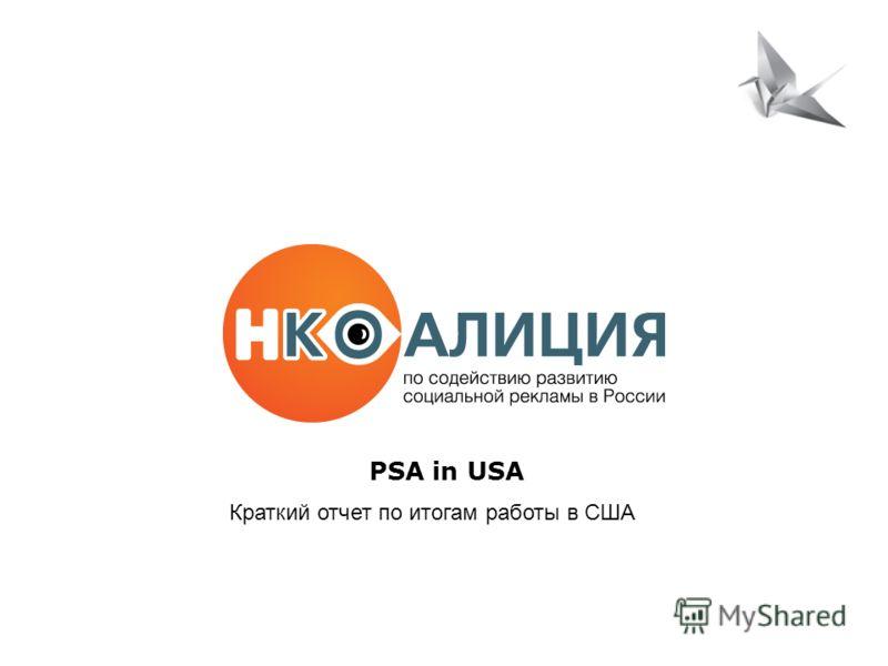 Краткий отчет по итогам работы в США PSA in USA