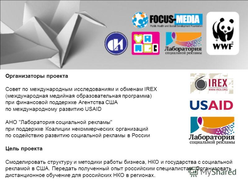 Организаторы проекта Совет по международным исследованиям и обменам IREX (международная медийная образовательная программа) при финансовой поддержке Агентства США по международному развитию USAID АНО