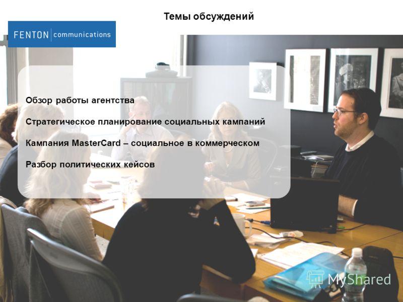 Обзор работы агентства Стратегическое планирование социальных кампаний Кампания MasterCard – социальное в коммерческом Разбор политических кейсов Темы обсуждений