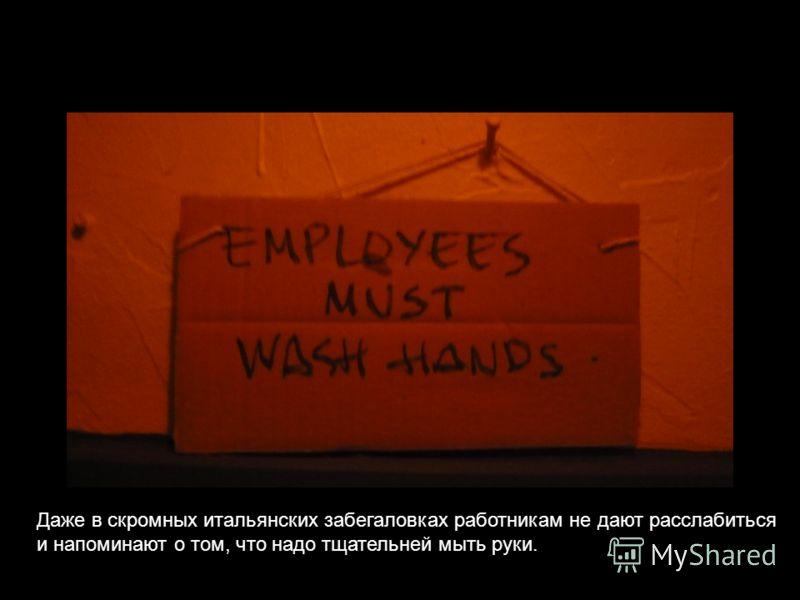 Даже в скромных итальянских забегаловках работникам не дают расслабиться и напоминают о том, что надо тщательней мыть руки.
