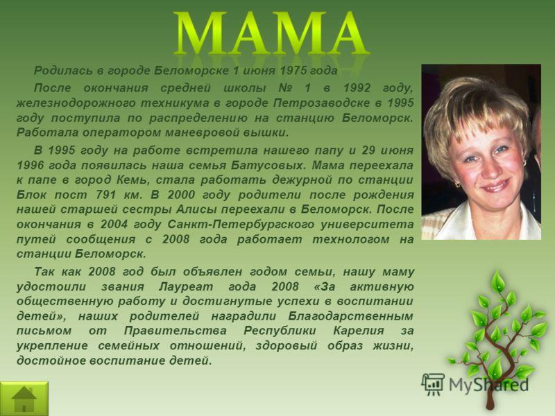 Родилась в городе Беломорске 1 июня 1975 года После окончания средней школы 1 в 1992 году, железнодорожного техникума в городе Петрозаводске в 1995 году поступила по распределению на станцию Беломорск. Работала оператором маневровой вышки. В 1995 год