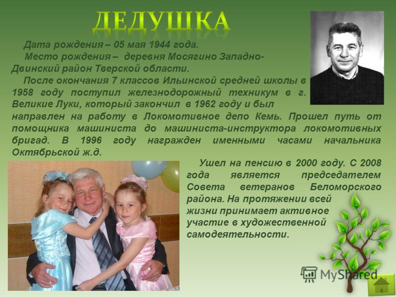 Ушел на пенсию в 2000 году. С 2008 года является председателем Совета ветеранов Беломорского района. На протяжении всей жизни принимает активное участие в художественной самодеятельности. Дата рождения – 05 мая 1944 года. Место рождения – деревня Мос