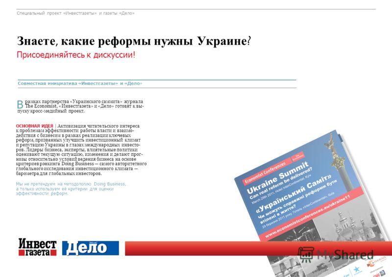 Специальный проект «Инвестгазеты» и газеты «Дело» Знаете, какие реформы нужны Украине? рамках партнерства «Украинского саммита» журнала The Economist, «Инвестгазета» и «Дело» готовят к вы- пуску кросс-медийный проект. В Присоединяйтесь к дискуссии! С
