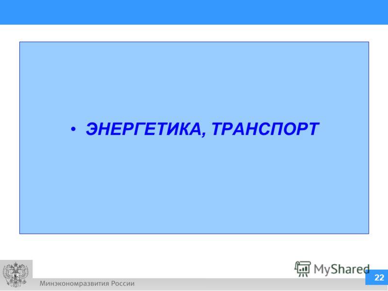 ЭНЕРГЕТИКА, ТРАНСПОРТ 22