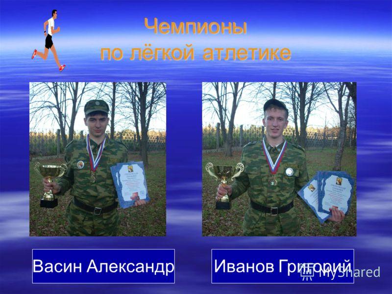 Чемпионы по лёгкой атлетике Васин АлександрИванов Григорий