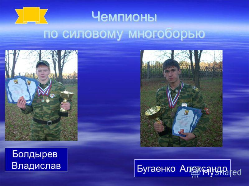 Чемпионы по силовому многоборью Бугаенко Александр Болдырев Владислав