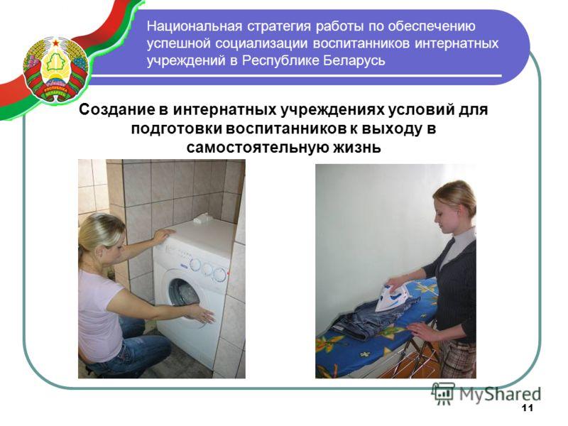 11 Национальная стратегия работы по обеспечению успешной социализации воспитанников интернатных учреждений в Республике Беларусь Создание в интернатных учреждениях условий для подготовки воспитанников к выходу в самостоятельную жизнь