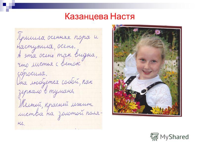 Казанцева Настя
