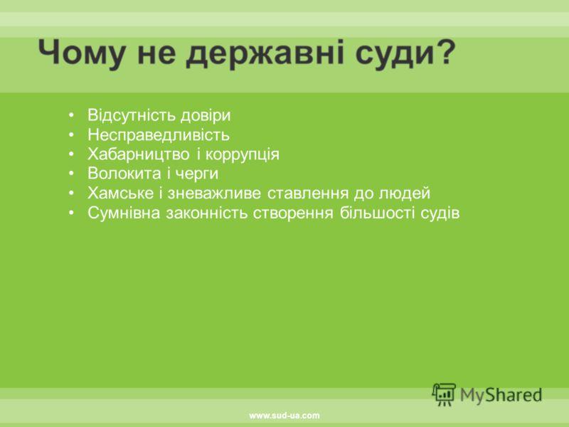 Відсутність довіри Несправедливість Хабарництво і коррупція Волокита і черги Хамське і зневажливе ставлення до людей Сумнівна законність створення більшості судів www.sud-ua.com
