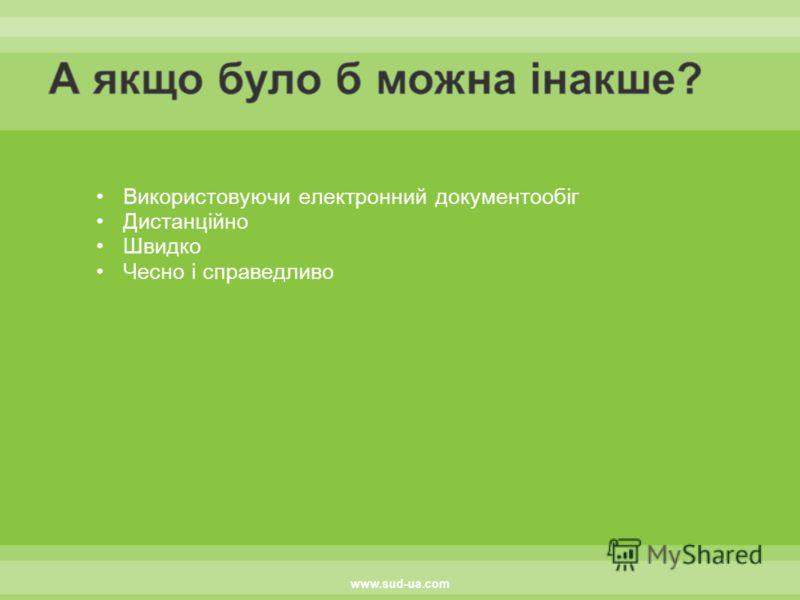Використовуючи електронний документообіг Дистанційно Швидко Чесно і справедливо www.sud-ua.com