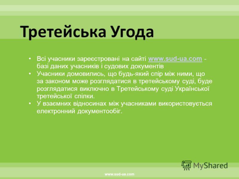 Всі учасники зареєстровані на сайті www.sud-ua.com - базі даних учасників і судових документівwww.sud-ua.com Учасники домовились, що будь-який спір між ними, що за законом може розглядатися в третейському суді, буде розглядатися виключно в Третейсько