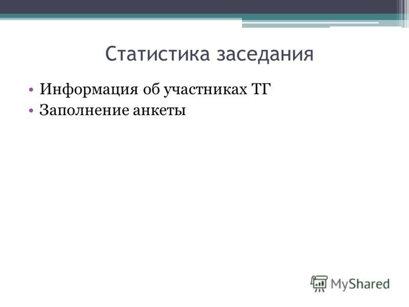Статистика заседания Информация об участниках ТГ Заполнение анкеты