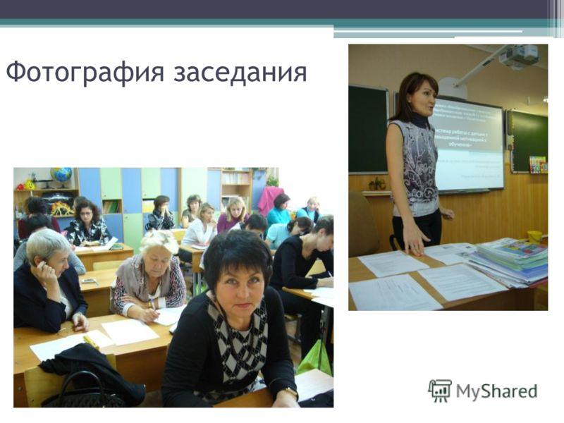 Фотография заседания