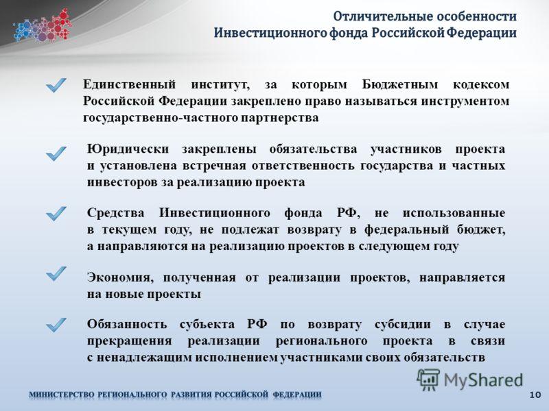 10 Единственный институт, за которым Бюджетным кодексом Российской Федерации закреплено право называться инструментом государственно-частного партнерства Юридически закреплены обязательства участников проекта и установлена встречная ответственность г