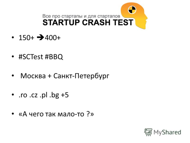150+ 400+ #SCTest #BBQ Москва + Санкт-Петербург.ro.cz.pl.bg +5 «А чего так мало-то ?»