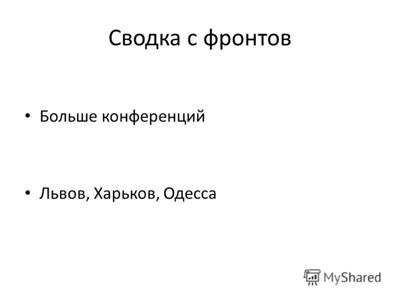 Сводка с фронтов Больше конференций Львов, Харьков, Одесса