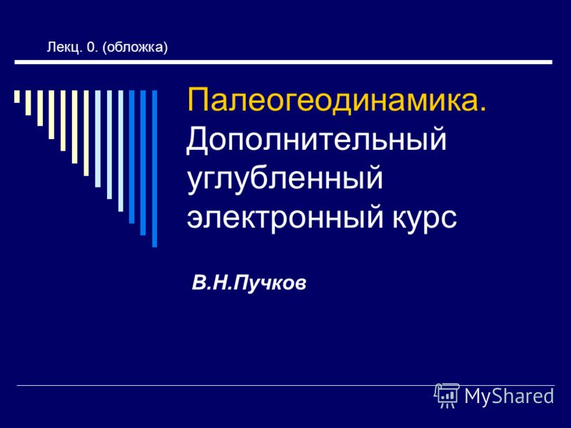 Палеогеодинамика. Дополнительный углубленный электронный курс В.Н.Пучков Лекц. 0. (обложка)