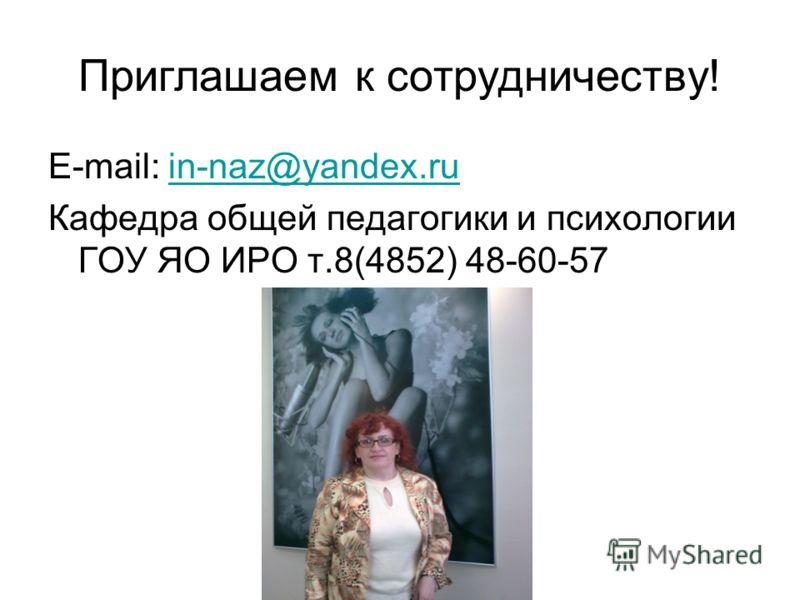 Приглашаем к сотрудничеству! E-mail: in-naz@yandex.ruin-naz@yandex.ru Кафедра общей педагогики и психологии ГОУ ЯО ИРО т.8(4852) 48-60-57