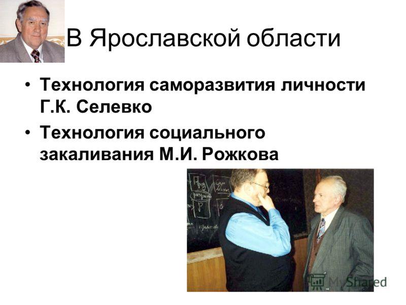 В Ярославской области Технология саморазвития личности Г.К. Селевко Технология социального закаливания М.И. Рожкова