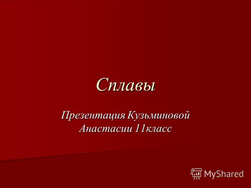 Сплавы Презентация Кузьминовой Анастасии 11класс
