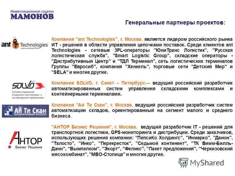 Генеральные партнеры проектов: Компания