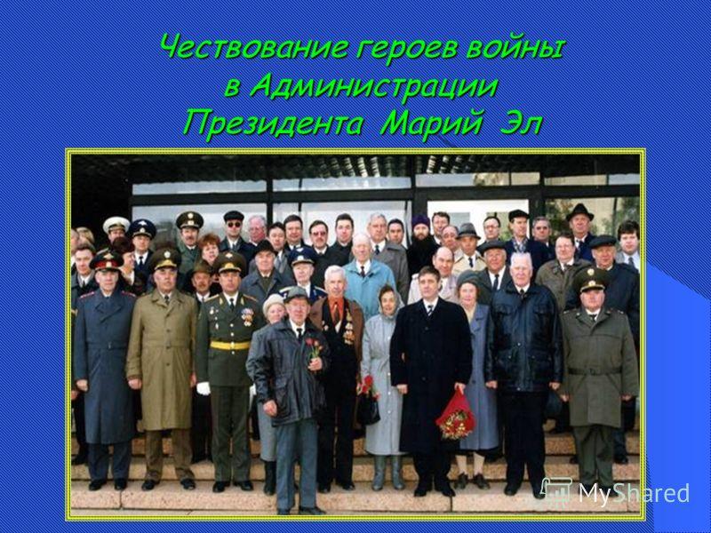 Чествование героев войны в Администрации Президента Марий Эл